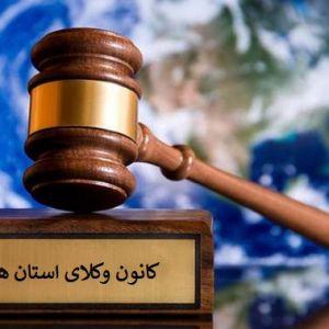 لیست کانون وکلای استان های مختلف