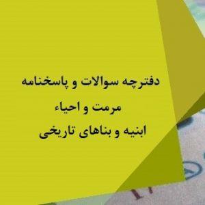 سوالات و پاسخنامه آزمون دکتری مرمت و احیاء ابنیه و بناهای تاریخی