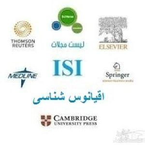 نشریات و مجلات معتبر بین المللی (ISI) در اقیانوس شناسی