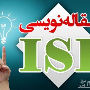 راهکارهایی برای نوشتن مقاله ISI (ای اس ای)