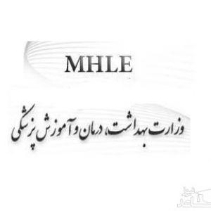 آزمون زبانMHLE چیست؟