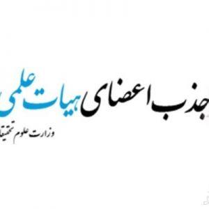 زمان بندی فراخوان جذب هیأت علمی بهمن 96 وزارت علوم