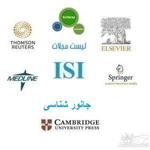 نشریات و مجلات معتبر بین المللی (ISI) در حوزه جانور شناسی