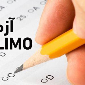 صد و بیست و چهارمین دوره آزمون زبان تولیمو