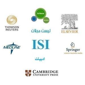 نشریات و مجلات معتبر بین المللی (ISI) در حوزه ادبیات