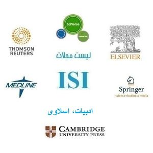 نشریات و مجلات معتبر بین المللی (ISI) در حوزه ادبیات، اسلاوی