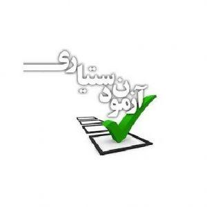 تمدید مهلت ثبت نام در آزمون دستیاری فوق تخصصی