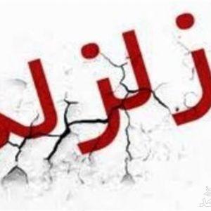 زلزله ۴.۵ ریشتری حوالی بهاباد استان یزد