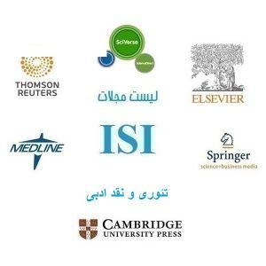 نشریات و مجلات معتبر بین المللی (ISI) در حوزه تئوری و نقد ادبی