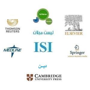 نشریات و مجلات معتبر بین المللی (ISI) در حوزه دین