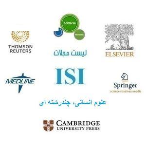 نشریات و مجلات معتبر بین المللی (ISI) در حوزه علوم انسانی ، چند رشته ای