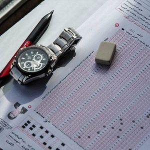 سهم «سوابق تحصیلی» در کنکور سراسری ۹۷