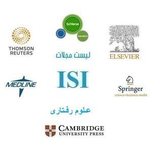 نشریات و مجلات معتبر بین المللی (ISI) در حوزه علوم رفتاری
