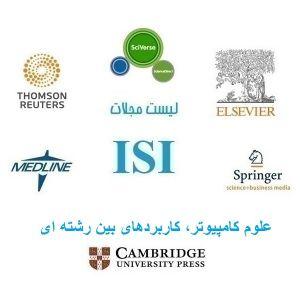 نشریات و مجلات معتبر بین المللی (ISI) در حوزه علوم کامپیوتر، کاربردهای بین رشته ای