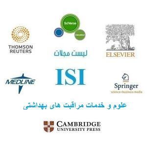 نشریات و مجلات معتبر بین المللی (ISI) در حوزه علوم و خدمات مراقبت های بهداشتی