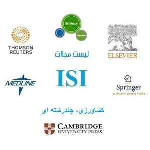 نشریات و مجلات معتبر بین المللی (ISI) در حوزه کشاورزی ، چند رشته ای