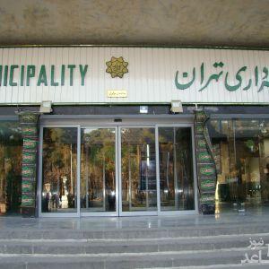حمله به شهرداری تهران شایعه یا واقعیت؟