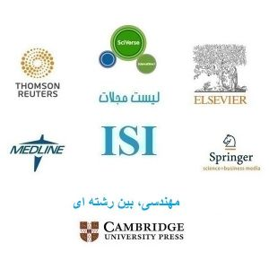نشریات و مجلات معتبر بین المللی (ISI) در حوزه مهندسی ، بین رشته ای