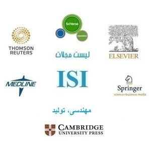 نشریات و مجلات معتبر بین المللی (ISI) در حوزه مهندسی ، تولید