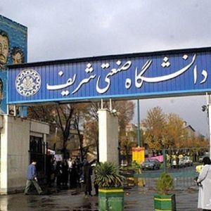 برگزاری همایش ملی فناوریهای فرهنگی در دانشگاه شریف