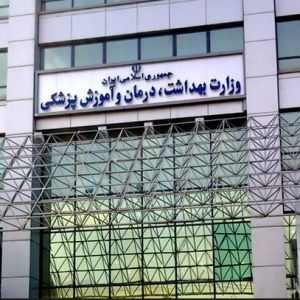 آزمون استخدامی وزارت بهداشت