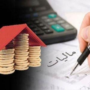 تعیین سقف معافیت مالیاتی حقوق کارکنان در سال ۹۷