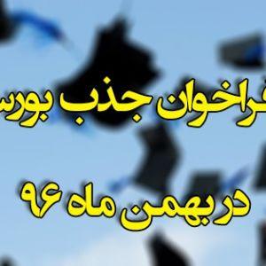انتشار فراخوان جذب بورسیه ها در بهمن ۹۶