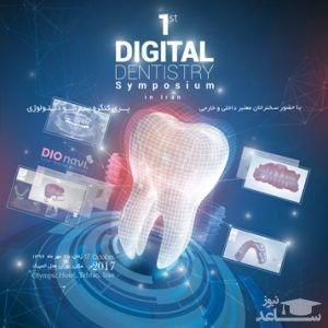 اولین سمپوزیوم دندانپزشکی دیجیتال ایران برگزار میشود