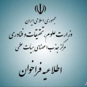 آغاز ثبت نام فراخوان جذب اعضای هیأت علمی بهمن 96 وزارت علوم