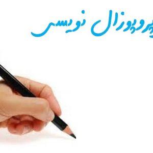 اصولی که در نوشتن یک پروپوزال باید رعایت شود