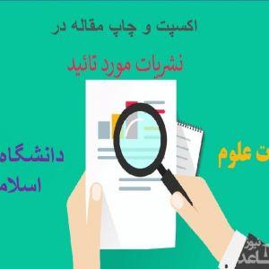 پذیرش تضمینی مقاله در ژورنالهای معتبر