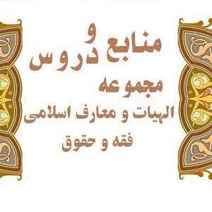 منابع و دروس مجموعه الهیات و معارف اسلامی فقه و حقوق آن در مقطع کارشناسی ارشد