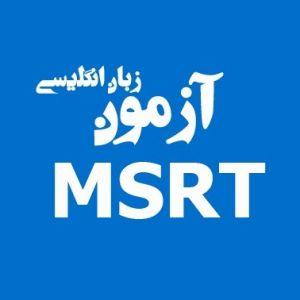 برگزاری آزمون MSRT اسفند ماه ۹۶