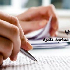 امتیاز چاپ کتاب و مقاله در مصاحبه دکتری