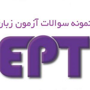 نمونه سوالات آزمون EPT دانشگاه آزاد سال 96