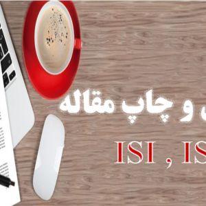 تخفیف ویژه چاپ مقالات به مناسبت عید نوروز