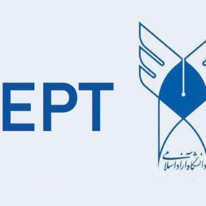 آغاز ثبت نام آزمون «EPT» فروردین ماه دانشگاه آزاد