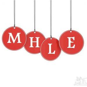 ثبت نام آزمون زبان MHLE از امروز 2 آبان ماه آغاز می شود.