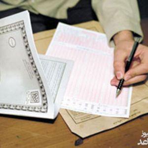 دفترچه انتخاب رشته آزمون دکتری فردا منتشر میشود