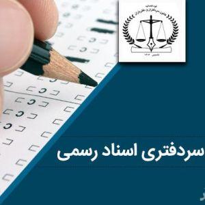 جزییات برگزاری آزمون سردفتری اسناد رسمی تا هفته آینده مشخص میشود