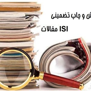 چاپ فوری مقاله ISI مورد تایید وزارت علوم جهت مصاحبه دکتری