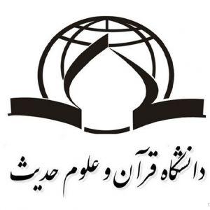 پذیرش دکتری بدون آزمون دانشگاه قرآن و حدیث در سال 97