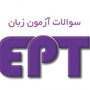 دانلود سوالات و پاسخنامه آزمون EPT دانشگاه آزاد،31 فروردین 97