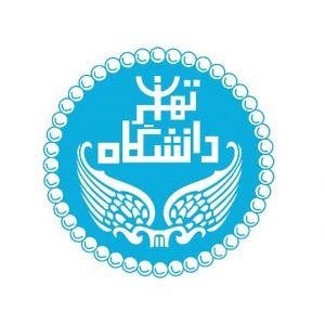 پذیرش بدون آزمون دکتری سال 97 دانشگاه تهران