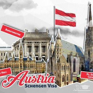 شرایط و مدارک مورد نیاز برای اخذ پذیرش و ویزای تحصیلی کشور اتریش