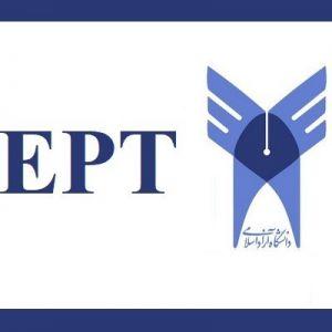 ثبت نام آزمون EPT اردیبهشت ماه دانشگاه آزاد اسلامی آغاز شد