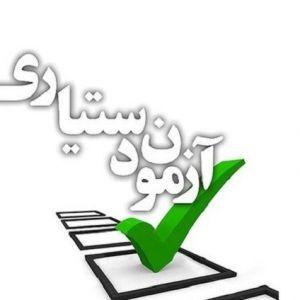 کلید اولیه سوالات آزمون دستیاری پزشکی شنبه منتشر مى شود