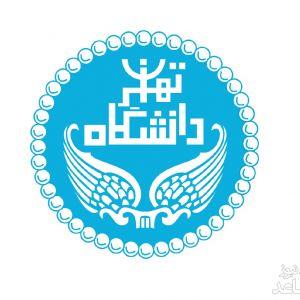 فراخوان پذیرش دکتری بدون آزمون 97 دانشگاه تهران