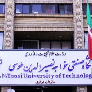 درخواست از اعضای هیاتعلمی برای همکاری در ارتقای آموزشی دانشگاه خواجهنصیر