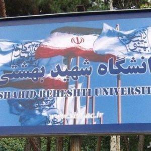 پذیرش بدون آزمون ۵۰۰ دانشجوی ارشد در دانشگاه شهیدبهشتی